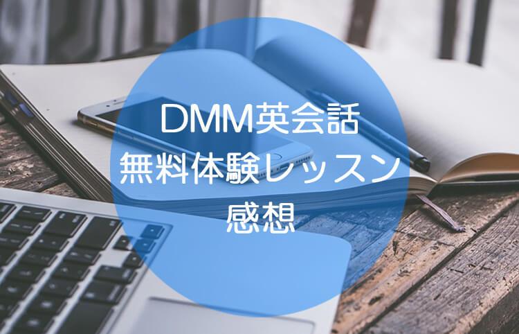 DMM英会話無料体験レッスンの感想