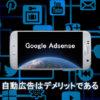 自動広告からユニット広告に変えたらメリットしかなかった【Gooogle Adsense】自動広告のデメリットを紹介