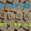 誰も見てなかった弱小ブログが1日100PVを超えた 期間・記事数・収益について