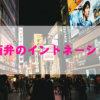 アニメやドラマの関西弁が変だと思う理由 上京して分かった関東人が思う関西弁