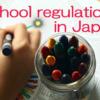 海外から見ても日本の学校教育・過剰な校則はおかしい 時代遅れの日本