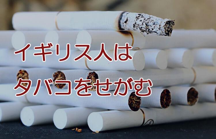 イギリス人は他人のたばこをせがみに来る