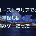 オーストラリアでの仕事探しは積みゲーだった