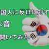 韓国人って日本人のこと実際どう思っているのか韓国人に聞いてみた 反日教育文化の韓国人の本音