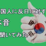 韓国人の日本人に対する本音を聞いてみた