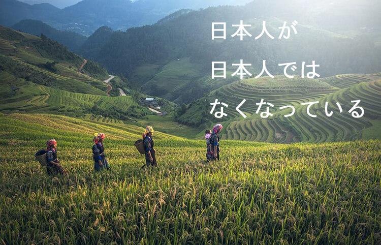 日本人が日本字ではなくなっている
