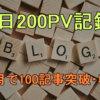弱小ブログが6ヶ月で100記事書いて1日200PV突破 収益報告