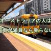 オーストラリアの電車のマナーや常識が日本と真逆だった
