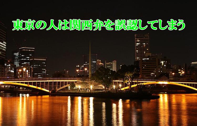 関西弁の独特な意味