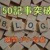 ブログ記事数150突破したのにPVとCPCが低下した バズった現象も経験する