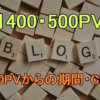 ブログのPVが400PV突破の1日後に500PV突破する