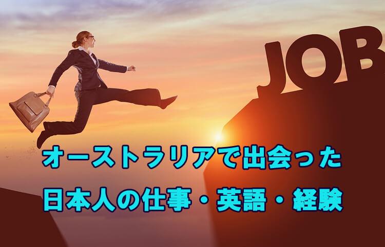 ワーホリでの日本人の仕事について