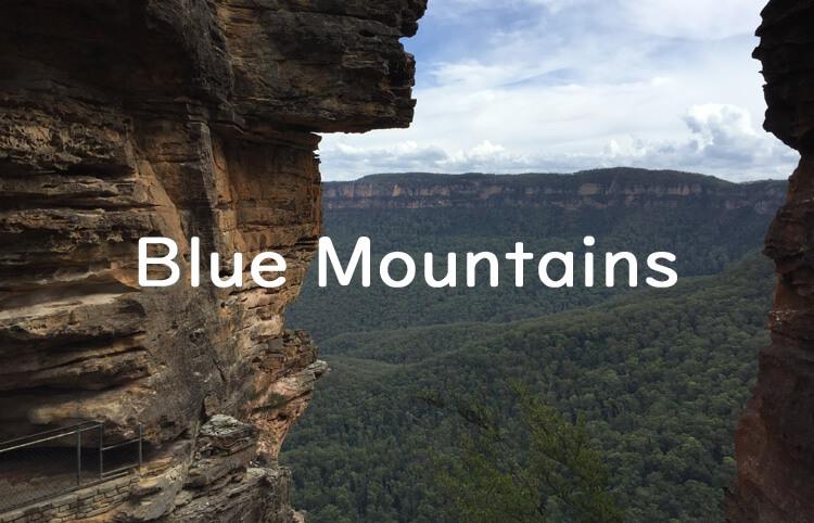 オーストラリアのブルー山脈