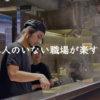 外国人と働くのは精神的に楽 ワーホリでの仕事選びは日本人がいない職場が良い