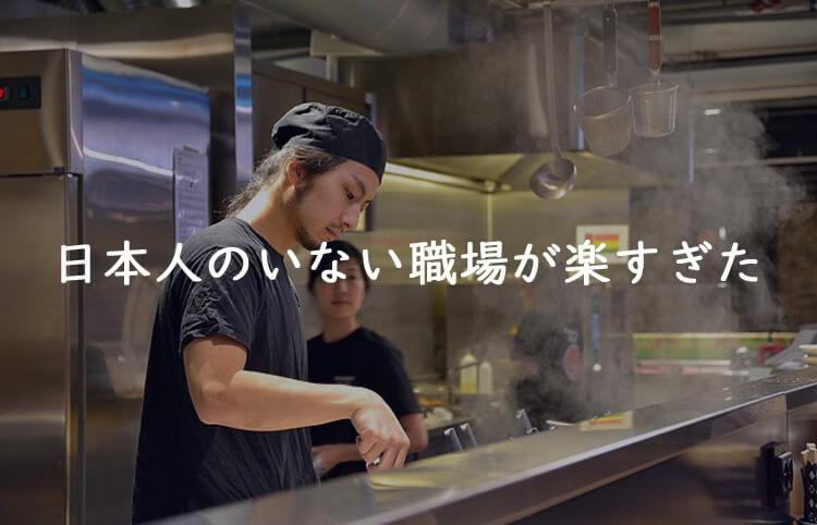 日本人のいない職場が楽すぎた