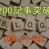 雑記ブログ200記事書いたのにPVもアクセスも変わらない 3ヶ月もブログ停滞期